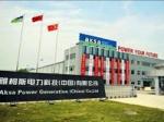 Aksa dünyanın en büyük jeneratör fabrikasını faaliyete açıyor!